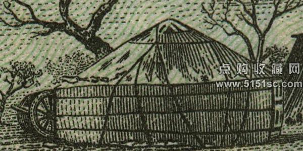 【藏品名称】第一套人民币伍仟圆蒙古包 【藏品类别】人民币单张
