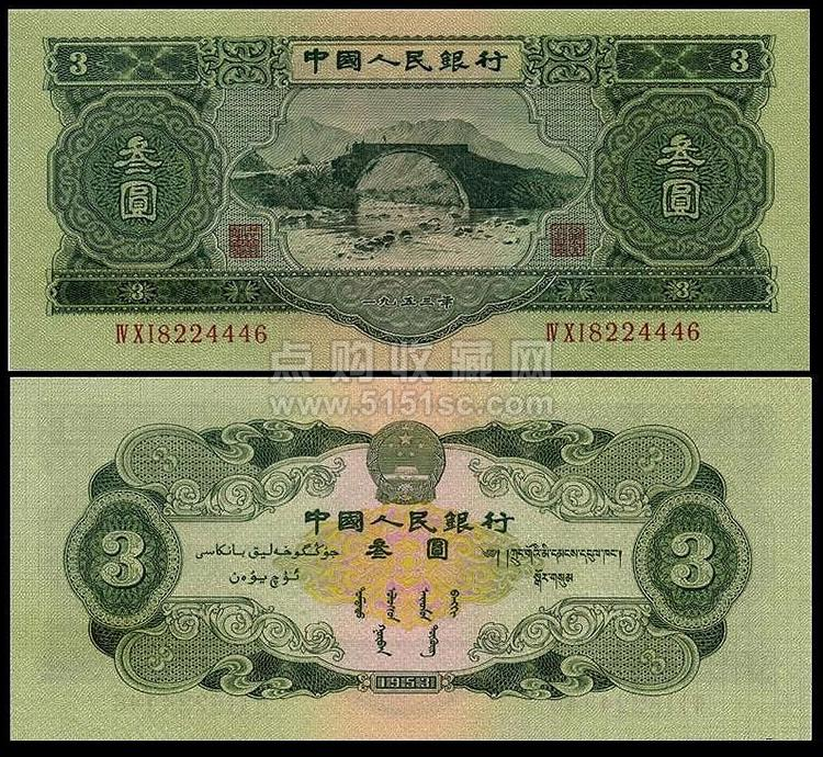 人民币冠字号码_1953年版3元纸币_三元纸币价格_三元人民币_第二套三元纸币_叁元 ...