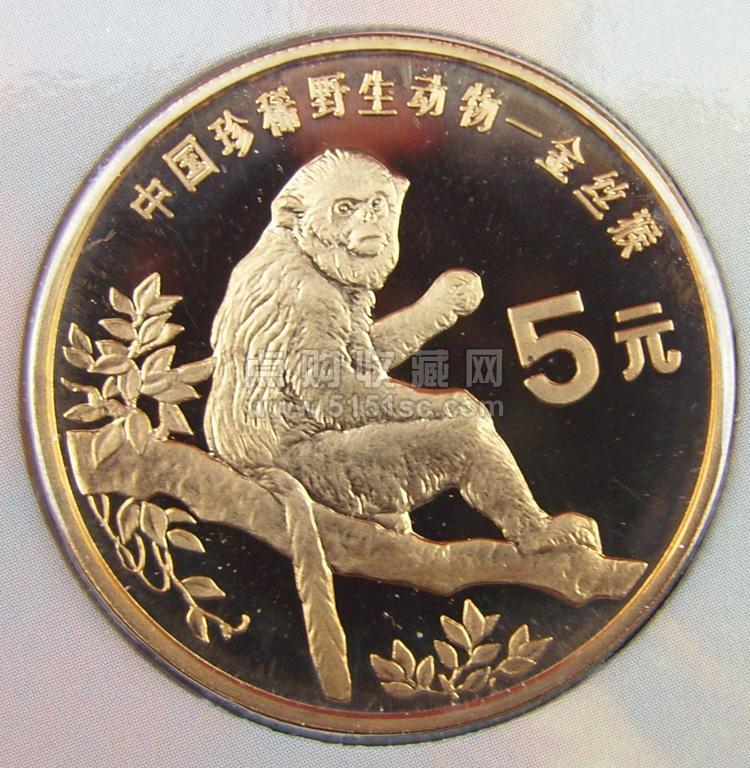 中国珍稀野生动物--金丝猴精制纪念币