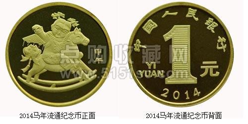 2014马年纪念币_2014年生肖纪念币 -马年生肖贺岁纪念币