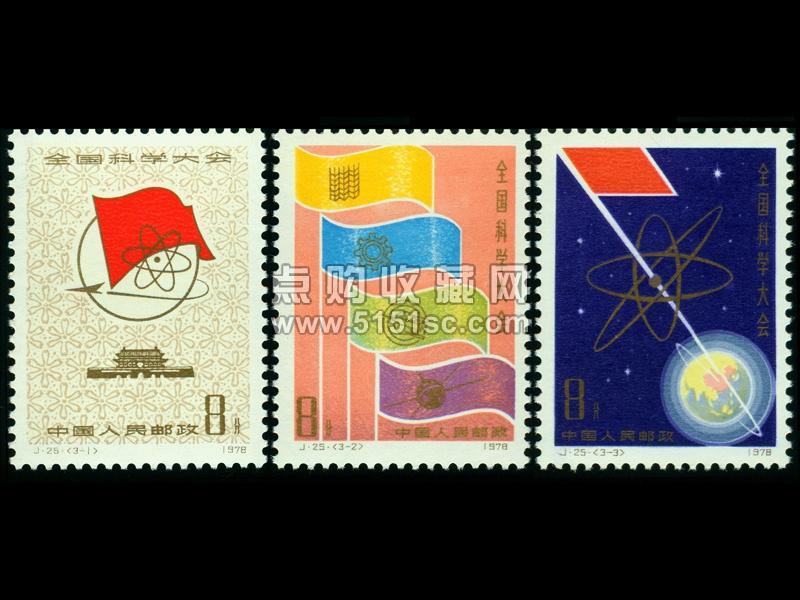 科技邮票设计素材
