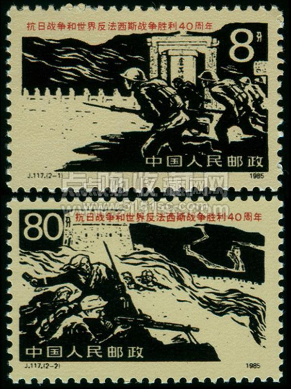 本套纪念邮票共2枚,图案为黑白两色,用版画的形式反映战争场面.