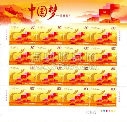 2014中国梦邮票_中国梦民族