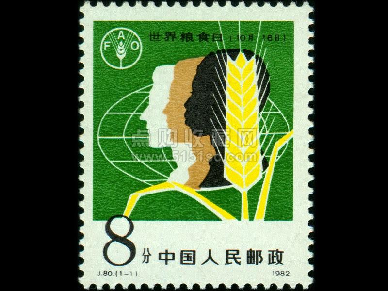 j80 世界粮食日图片