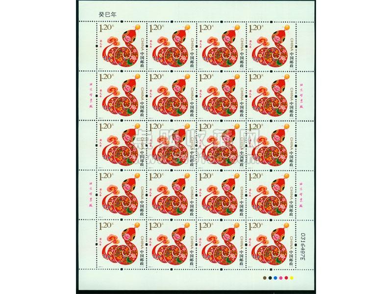 2013蛇年生肖邮票_2013蛇大版票_2013蛇年邮票价格
