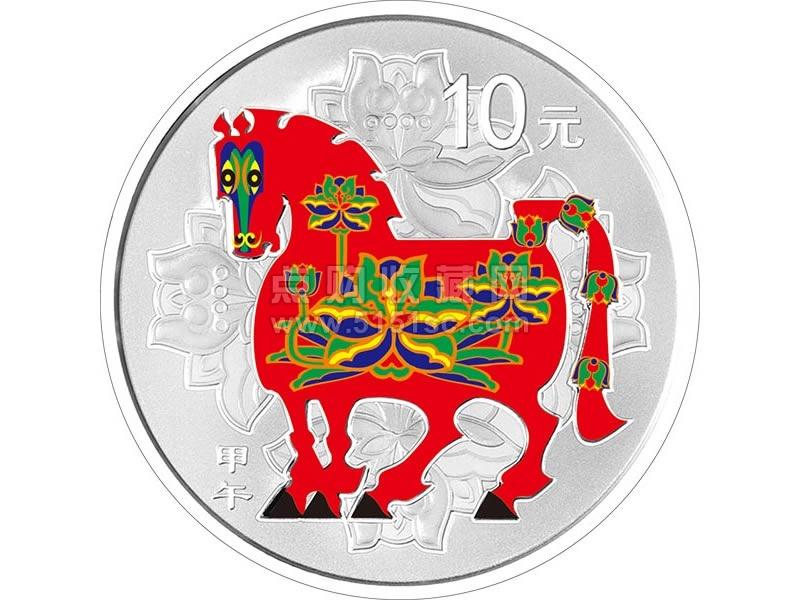 2014马年生肖1盎司 彩色银币 点购收藏网