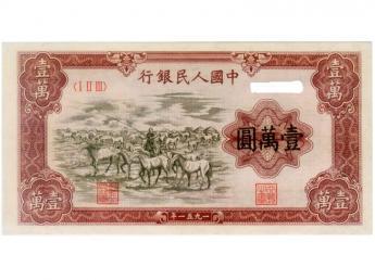 """一万元牧马票券被誉为""""中国人民币之宝"""",称为""""票王""""."""