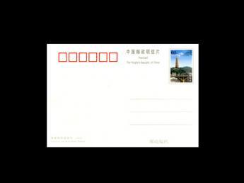 《延安宝塔山》普通邮资明信片