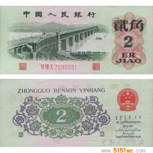1962年2角纸币价格