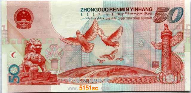 99年开国大典50元纪念钞(建国纪念钞)