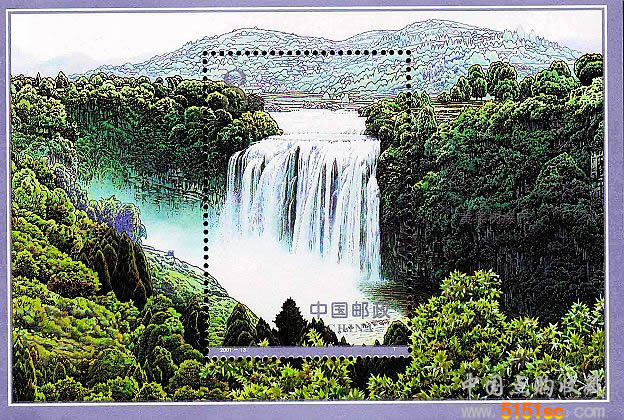 【 设计者】 许彦博 邮票介绍:     黄果树瀑布风景区--位于贵州省