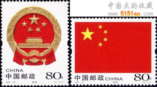 2004-23 中华人民共和国国旗国徽图片