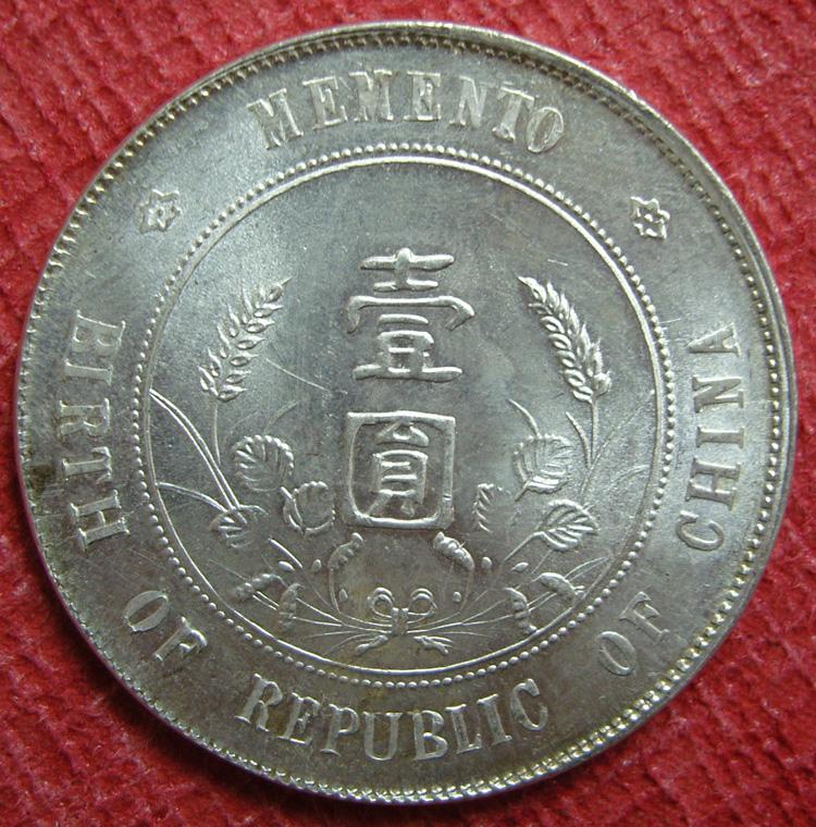 中华民国建国纪念币_中华民国 开国纪念币(编号:03) - 点购收藏网