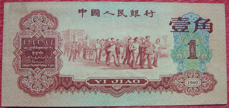 60年 枣红一角(IV II VII 0715333)豹子号 - 点购收藏网
