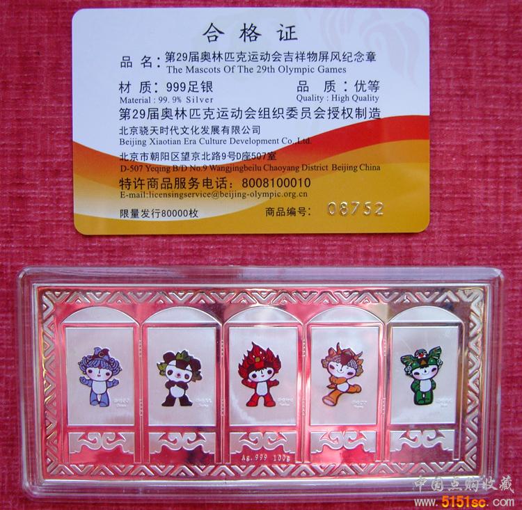 08奥运会会徽名称_北京2008年奥林匹克运动会吉祥物屏风纪念银章 - 点购收藏网