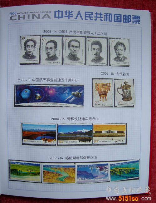 12生肖纪念邮票_2006年邮票年册,2006年邮票目录,2006年邮票价格 - 点购收藏网