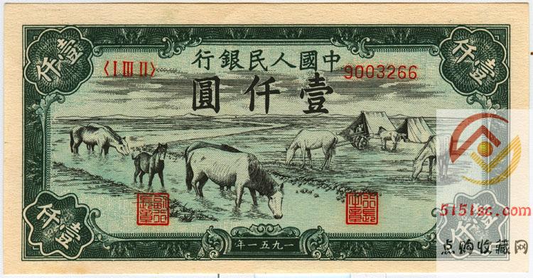 第六套人民币图片_1000元马饮水,第一套1000元人民币_点购收藏网