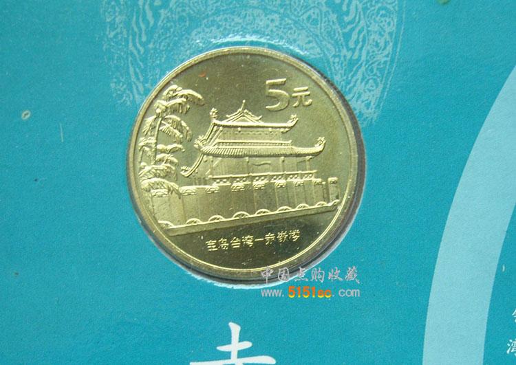 赤嵌楼纪念币_朝天宫、赤嵌楼普通纪念币(有证书) - 点购收藏网