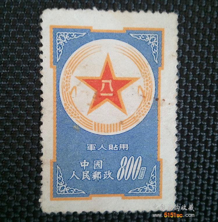 邮 军用邮票 蓝军邮图片