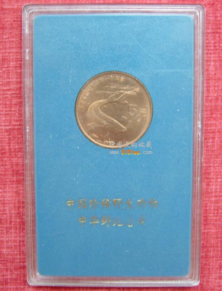 【藏品名称】中国珍稀野生动物--中华鲟纪念币