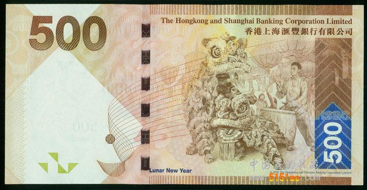 香港上海汇丰银行--新春佳节(500元)纪念钞
