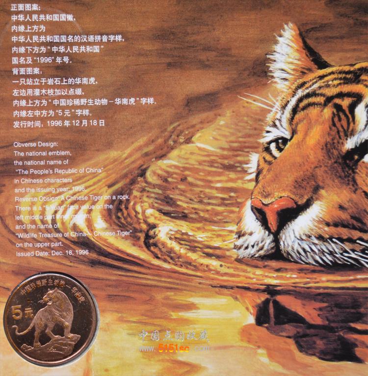 中国珍稀野生动物特种纪念币珍藏册(正规康银阁)(证书