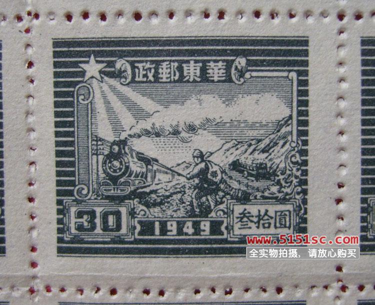1949年火车头邮票 华东邮政 叁拾圆 半版