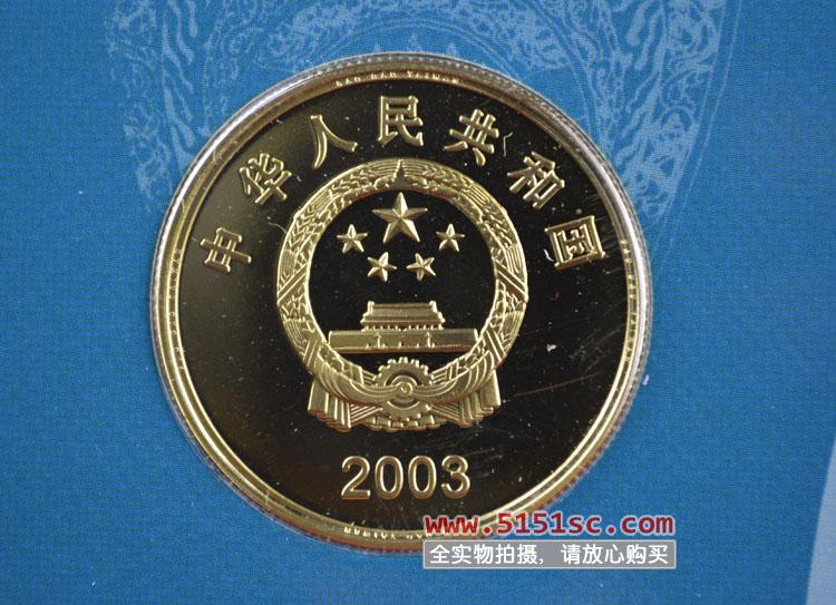赤嵌楼纪念币_精制宝岛台湾赤嵌楼纪念币(证书号:14931) - 点购收藏网