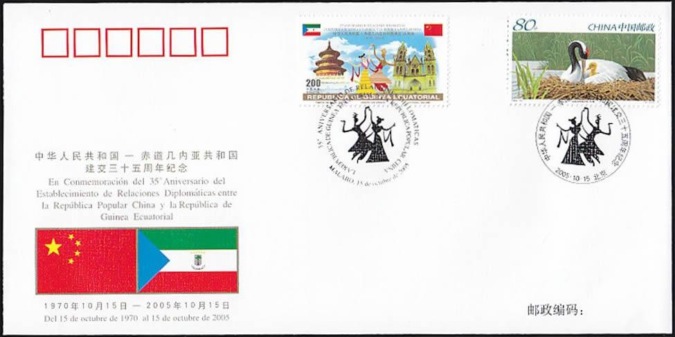 wj158 中华人民共和国与赤道几内亚共和国建交三十五周年纪念封