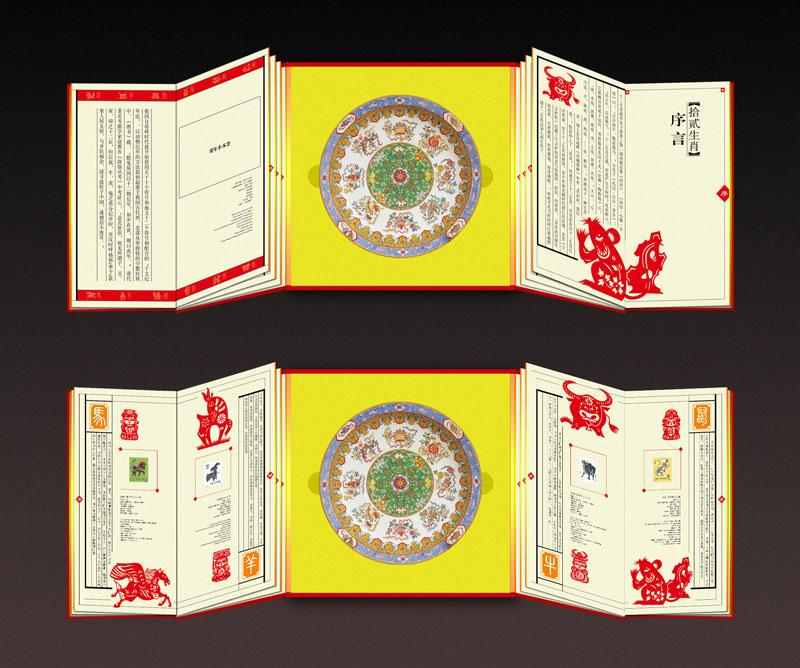 首轮12生肖邮票_世界第一套国瓷十二生肖邮票破格发行_点购收藏网