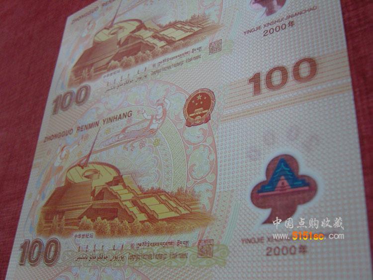 迎接新世纪100元纪念钞双连钞
