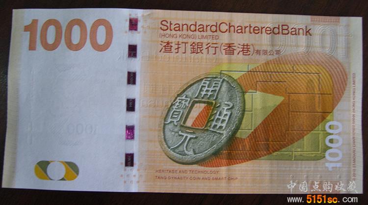 港币10元图片_渣打银行(香港)港币一千元----龙腾盛世 - 点购收藏网