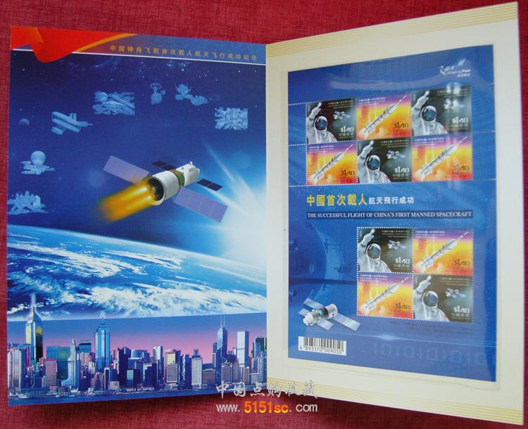 《中国首次载人航天飞行成功》邮票珍藏册